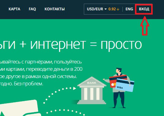 Вход в Advanced Cash