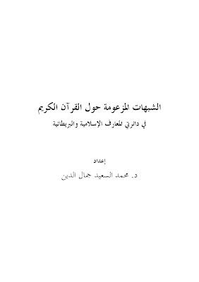 الشبهات المزعومة حول القرآن الكريم في دائرتي المعارف الإسلامية والبريطانية - محمد السعيد جمال الدين