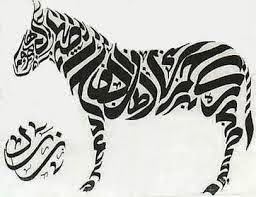 Lukisan Kaligrafi Bentuk Hewan Nusagates