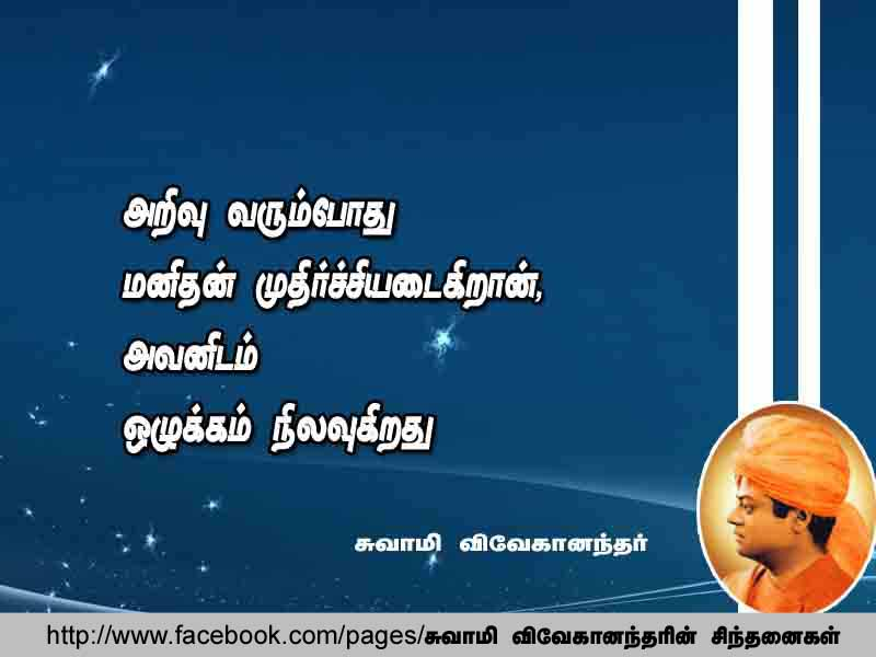 இநதமதம Swami Vivekananda Tamil Sayings