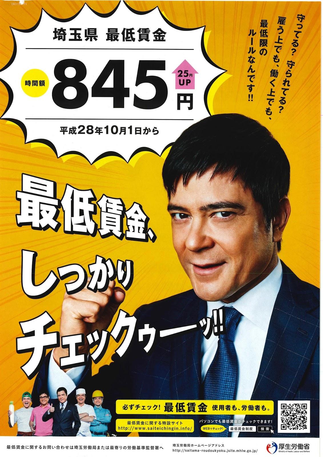 賃金 埼玉 県 最低
