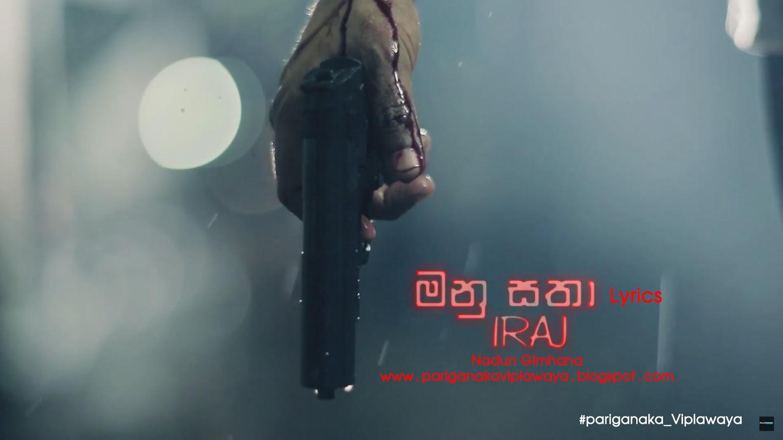 manusatha rap