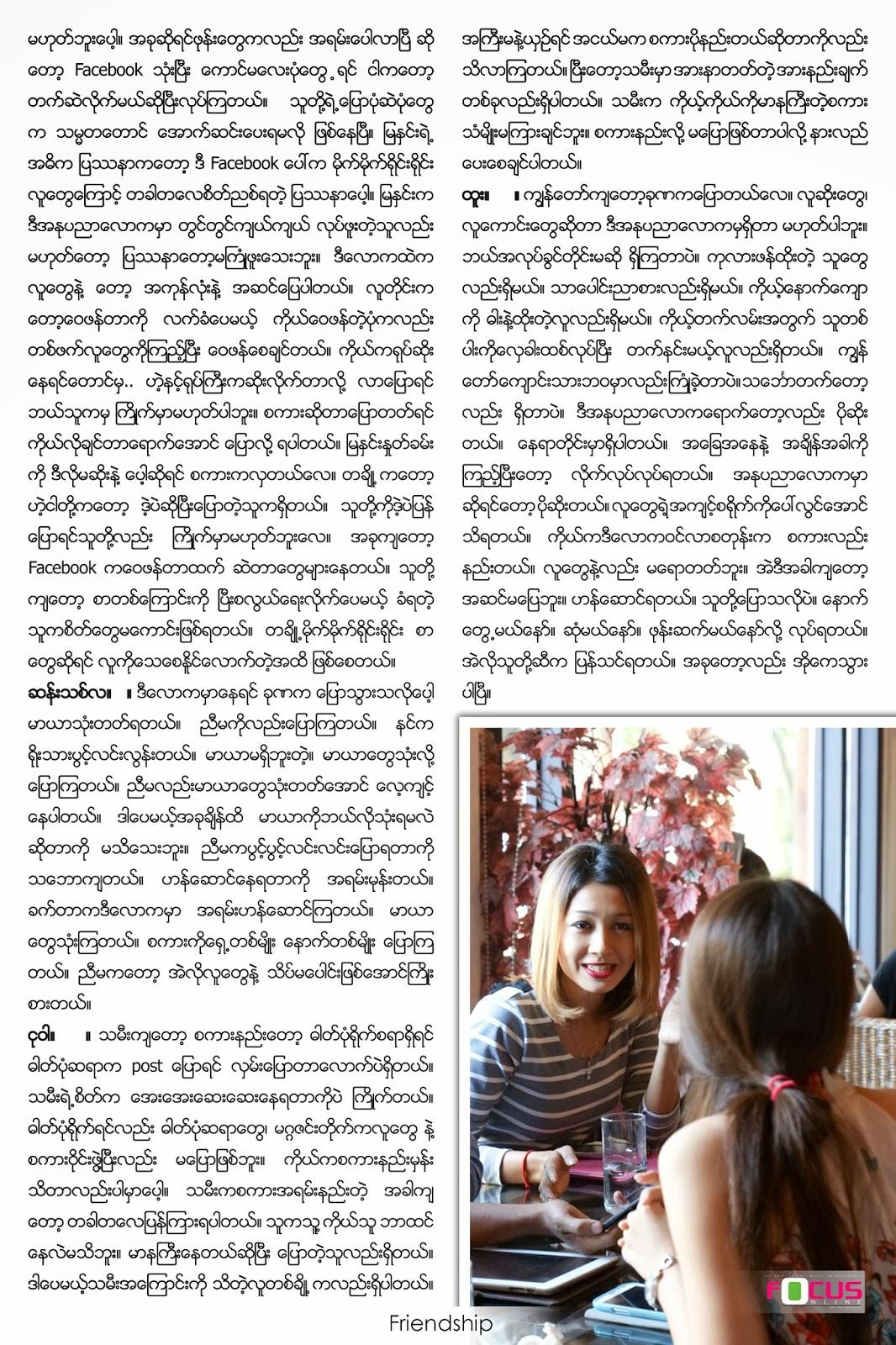 Myanmar Focus Online: Issue 63 - Focus Online Talk Show ...