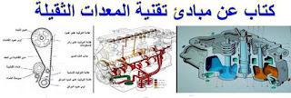 مبادئ تقنية المعدات الثقيلة pdf
