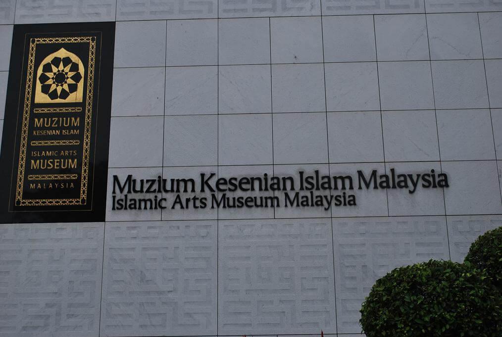 Iklan Jawatan Kosong Muzium Kesenian Islam Malaysia (2017)