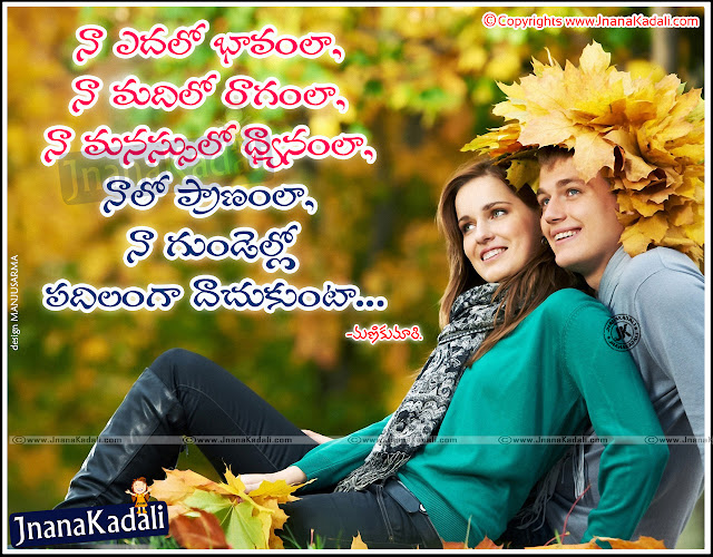 Awesome Telugu Kavithalu, Telugu Prema Kavithalu Images, Telugu Love Quotes with Images, Telugu Hq Love Quotations