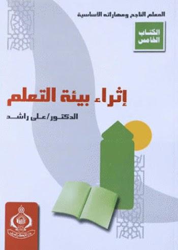 كتاب إثراء بيئة التعلم