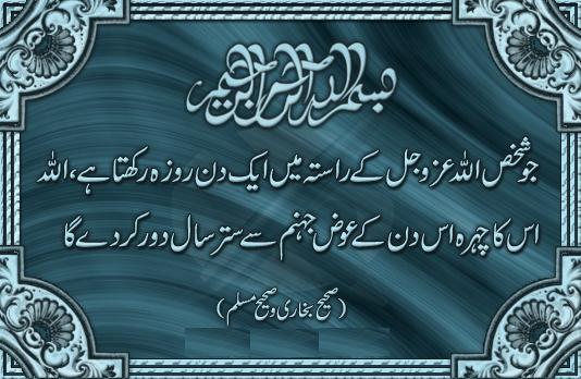 Ramadan hadith Bukhari