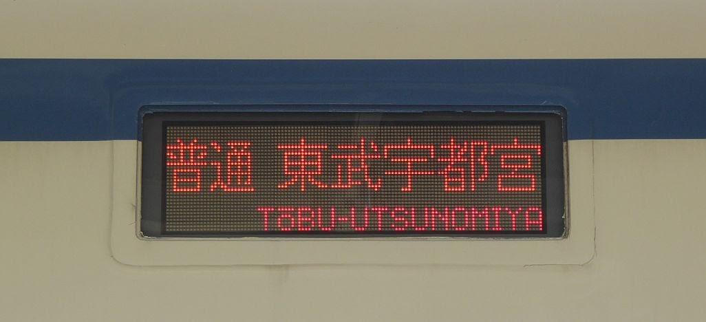 東武日光線・宇都宮線 普通 東武宇都宮行き 8000系LED車