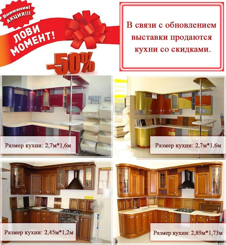 Кухня в Севастополе цены