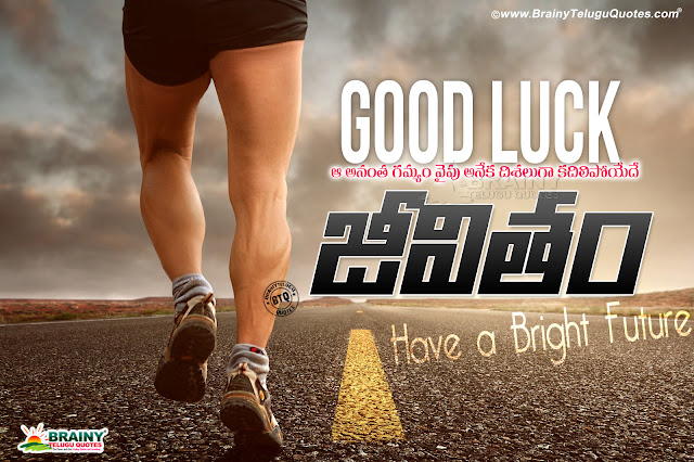 Inspirational good luck quotes hd wallpapers, telugu whats app sharing inspirational words