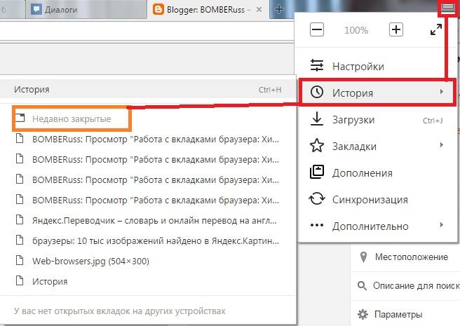 Недавно закрытые в Яндекс