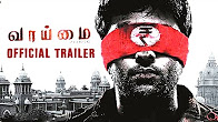 Watch Vaaimai 2016 Tamil Movie Trailer – Shanthnu Bhagyaraj, Goundamani Youtube HD Watch Online Free Download