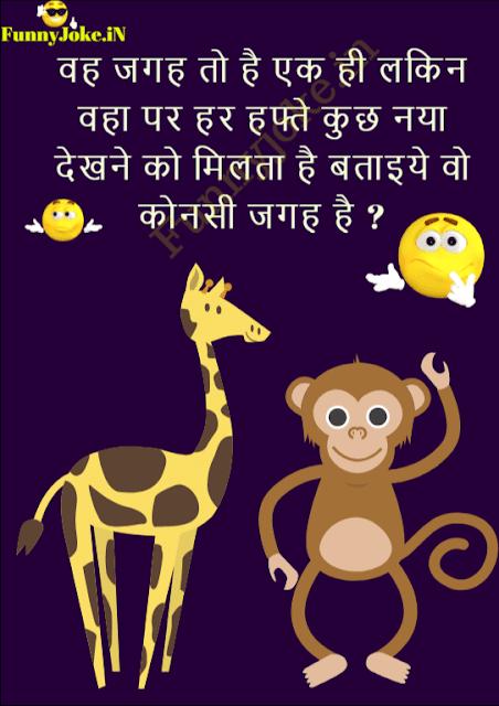 Film ka naam batao puzzle: Vo Jagah Konsi Hai Kuch Naya Sikhne Ko milta hai ?