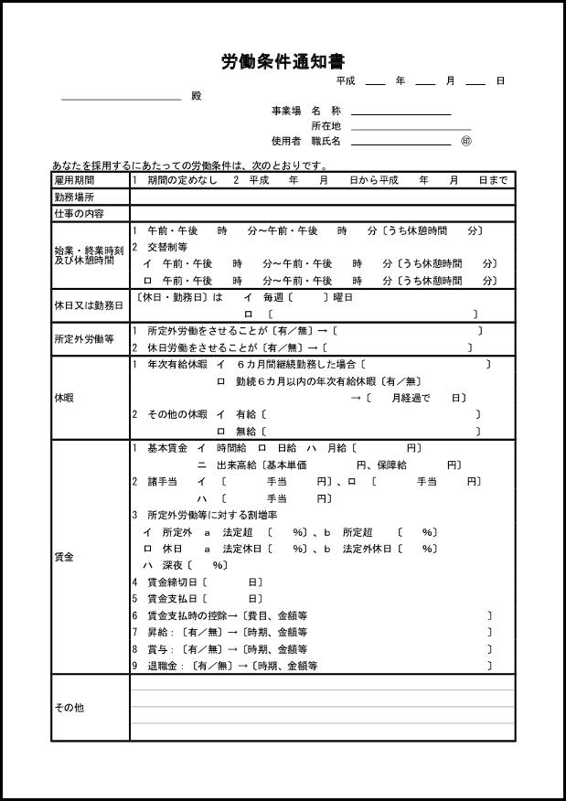 労働条件通知書 011
