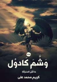 رواية وشم كادول pdf