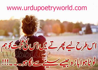 Sad Poetry   Urdu Sad Poetry   2 Lines Urdu Poetry   Poetry Pics   Poetry Wallpapers   Urdu Poetry World,Urdu Poetry 2 Lines,Poetry In Urdu Sad With Friends,Sad Poetry In Urdu 2 Lines,Sad Poetry Images In 2 Lines,