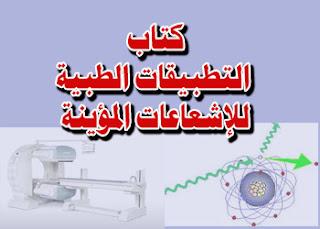 تحميل كتاب التطبيقات الطبية للإشعاعات المؤينة pdf  ، في دي إف ، كتب فيزياء ـ فيزياء طبية