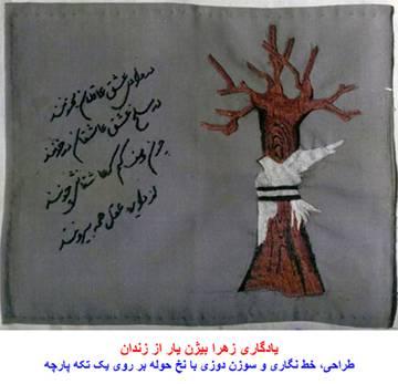 یادگاری از زندان مجاهد شهید زهرا بیژٰن یار