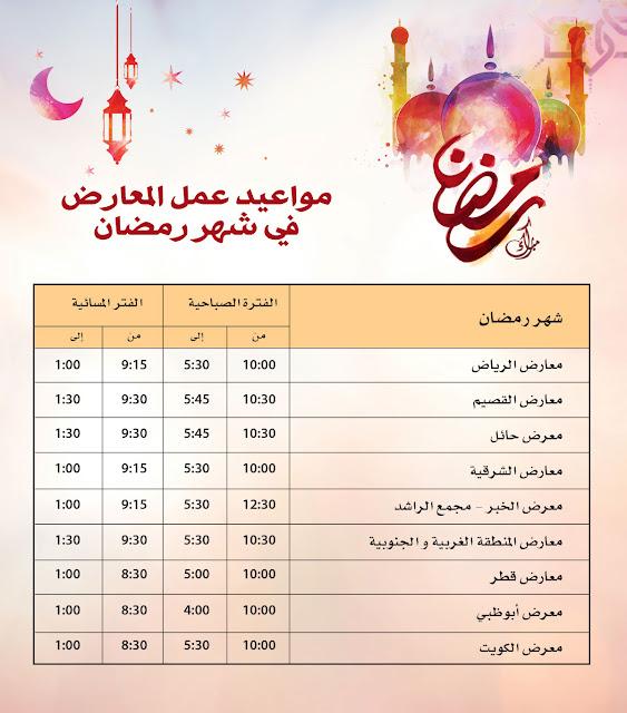 مواعيد عمل معارض وفروع مكتبة جرير فى شهر رمضان 1440هـ - 2019