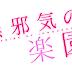 Mujaki no Rakuen  (A.K.A. Paradise of Innocence)