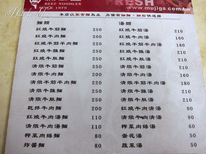 【台北信義區】穆記牛肉麵。菜單 MENU