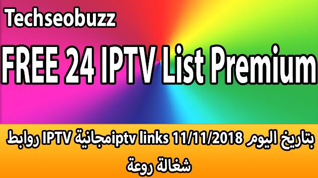 روابط IPTV مجانيةiptv links بتاريخ اليوم 11/11/2018 شغالة روعة