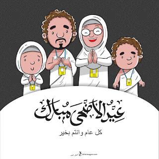 صور عيد الاضحى مبارك