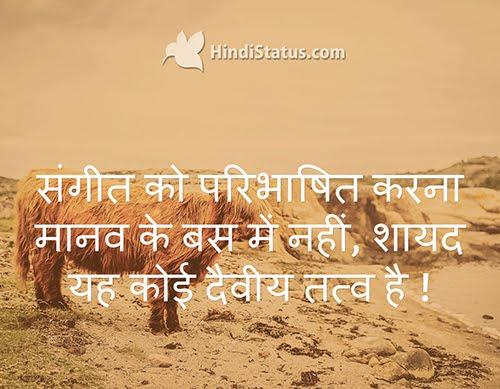 Define Music - HindiStatus