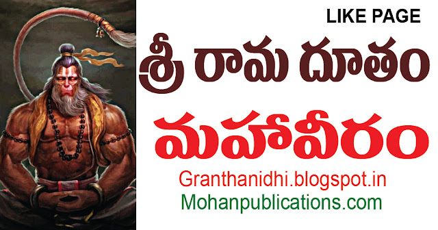 రామదూతం.. మహావీరం! sriramadutam mahaviram mohanpublications granthanidhi bhaktipustakalu  Bhakthi, Bhagavantudu. Dhyanam Meditation Mukthi Publications in Rajahmundry, Books Publisher in Rajahmundry, Popular Publisher in Rajahmundry, BhaktiPustakalu, Makarandam, Bhakthi Pustakalu, JYOTHISA,VASTU,MANTRA, TANTRA,YANTRA,RASIPALITALU, BHAKTI,LEELA,BHAKTHI SONGS, BHAKTHI,LAGNA,PURANA,NOMULU, VRATHAMULU,POOJALU,  KALABHAIRAVAGURU, SAHASRANAMAMULU,KAVACHAMULU, ASHTORAPUJA,KALASAPUJALU, KUJA DOSHA,DASAMAHAVIDYA, SADHANALU,MOHAN PUBLICATIONS, RAJAHMUNDRY BOOK STORE, BOOKS,DEVOTIONAL BOOKS, KALABHAIRAVA GURU,KALABHAIRAVA, RAJAMAHENDRAVARAM,GODAVARI,GOWTHAMI, FORTGATE,KOTAGUMMAM,GODAVARI RAILWAY STATION, PRINT BOOKS,E BOOKS,PDF BOOKS, FREE PDF BOOKS,BHAKTHI MANDARAM,GRANTHANIDHI, GRANDANIDI,GRANDHANIDHI,