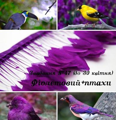 """Задание """"Фіолетовий+ пташки"""""""