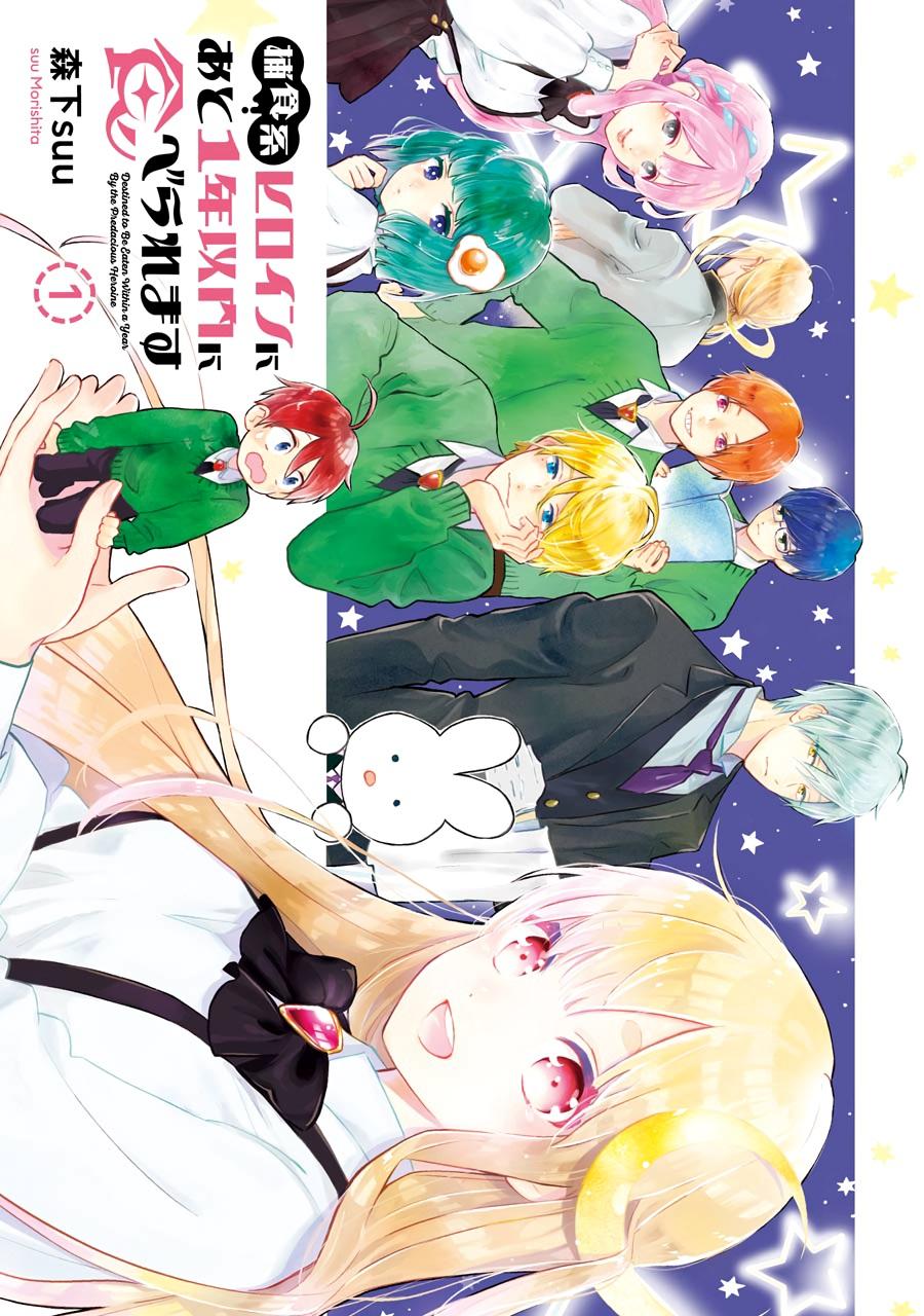 อ่านการ์ตูน Hoshoku-kei heroine ni ato ichi-nen inai ni taberaremasu ตอนที่ 1 หน้าที่ 3