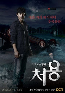 Ghost Seing Detective / Cheo Yong : the Paranormal Detective (2014) dan  Ghost Seing Detective 2 / Cheo Yong : the Paranormal Detective 2 (2015)