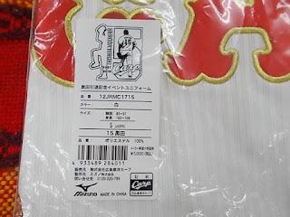 未使用品のカープ黒田選手レプリカユニフォームはミズノ製です。