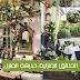الحدائق المنزلية-حديقة المنزل