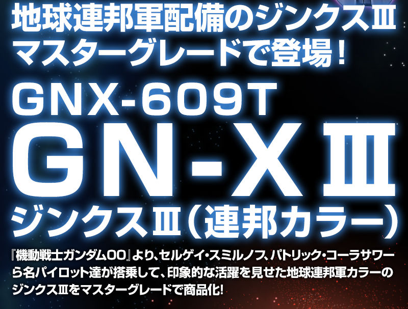 P-Bandai: MG 1/100 GN-X III [ESF Type] - Release Info - Gundam Kits Collection News and Reviews