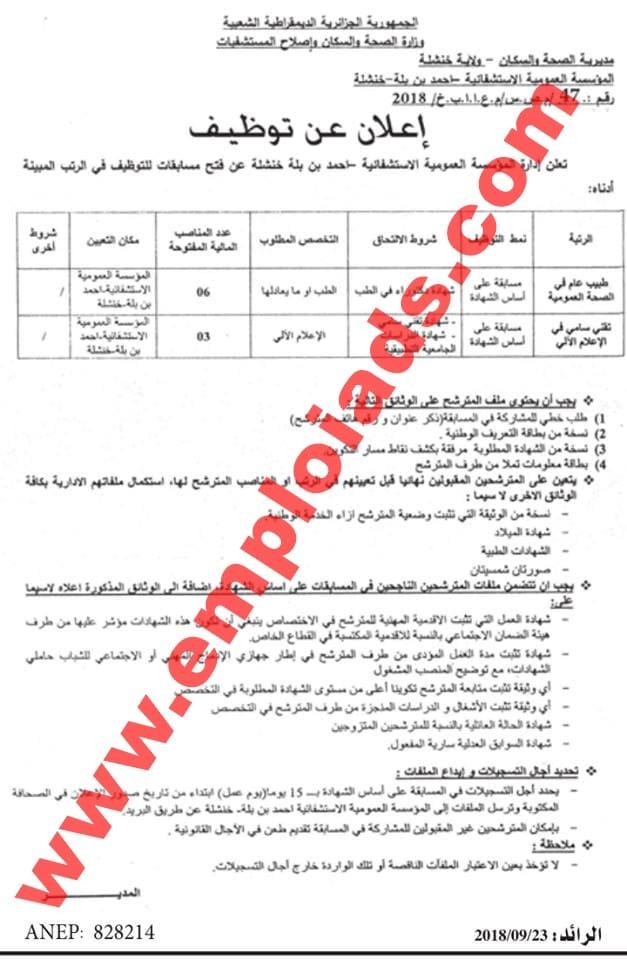 اعلان مسابقة توظيف بالمؤسسة العمومية الاستشفائية احمد بن بلة ولاية خنشلة سبتمبر 2018