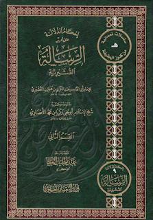 Kumpulan Kitab Imam Abdul Karim bin Hawazin al-Qushairi