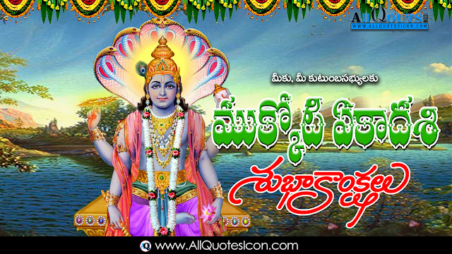 Mukkoti-Ekadasi-Wishes-In-Telugu-HD-Wallpapers-Famous-Hindu-Festival-Best-Mukkoti-Ekadasi-Greetings-Telugu-Qutoes-Whatsapp-images-Facebook-pictures-wallpapers-photos-greetings-Thought-Sayings-free-Images