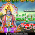 Amazing Mukkoti Ekadasi Wishes in Telugu HD Images Best Ekadasi Greetings Pictures Online Whatsapp Messages in Telugu Top Mukkoti Ekadasi Telugu Quotes Images