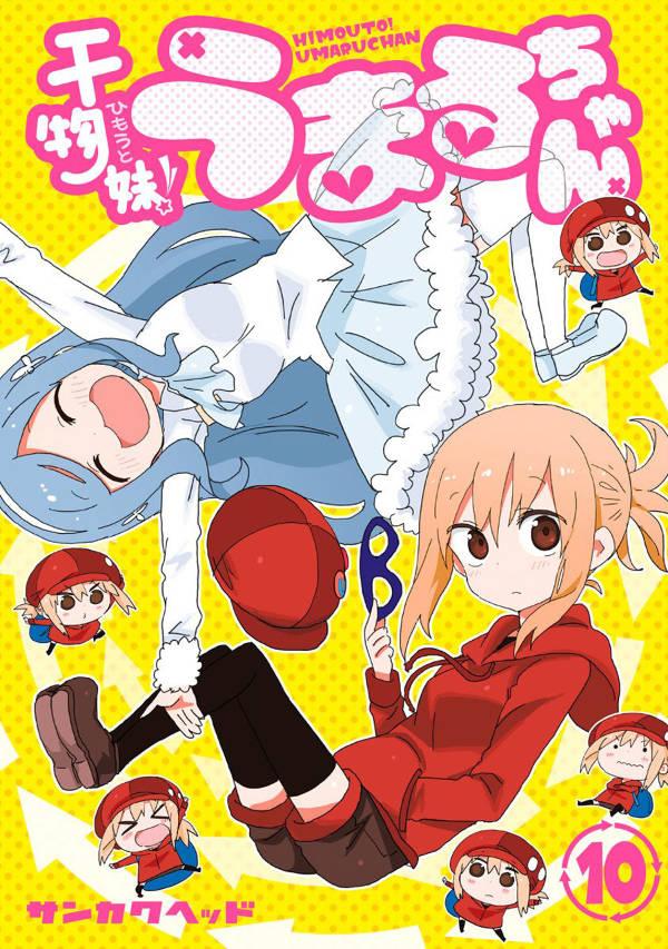 Himouto! Umaru-chan Okładka tomu 10