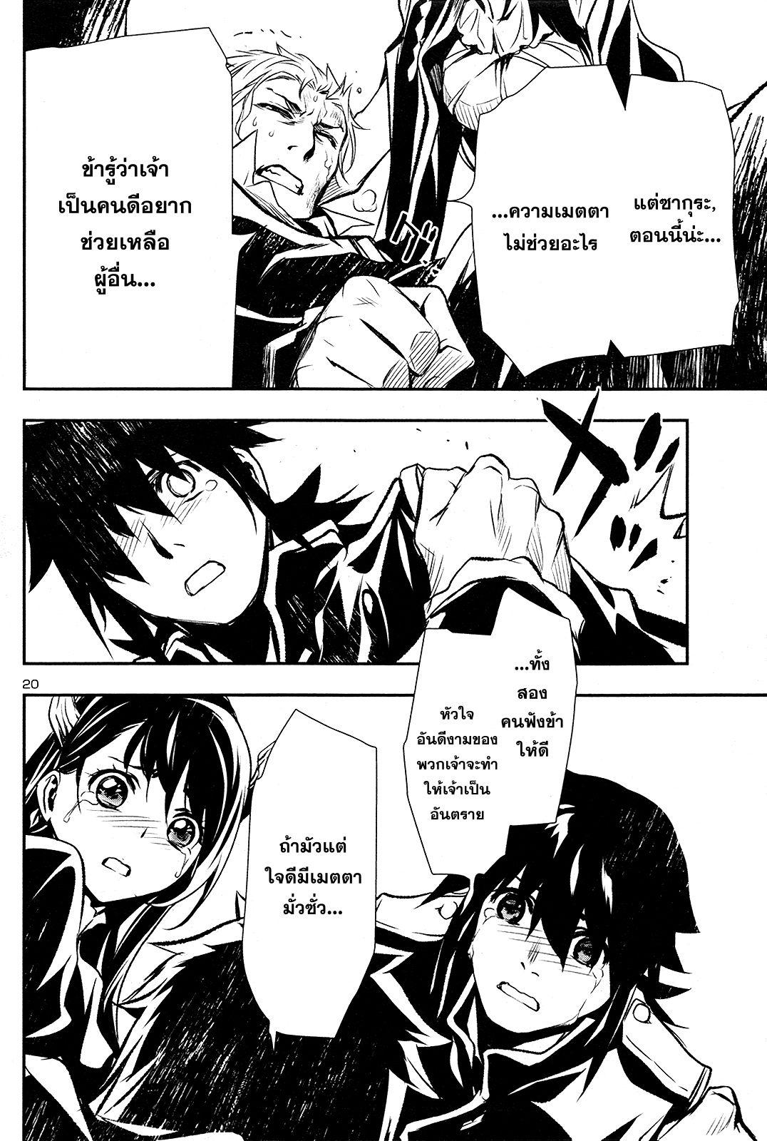 อ่านการ์ตูน Shinju no Nectar ตอนที่ 4 หน้าที่ 20