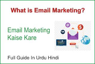 Email Marketing Kya Hai Aur Kaise Kaam Karti Hain