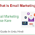 Email Marketing Kya Hai Aur Kaise Kaam Karti Hain