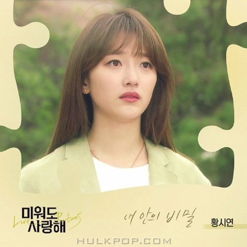 Hwang Si Yeon – Love Returns OST Part.25