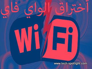 اختراق الواي فاي بطريقه حصريه ومؤكده Hacking wifi