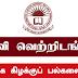 பதவி வெற்றிடங்கள் - இலங்கை கிழக்குப் பல்கலைக்கழகம் (திருகோணமலை) | Job Vacancies