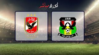 مشاهدة مباراة الاهلي وشبيبة الساورة بث مباشر 16-03-2019 دوري أبطال أفريقيا