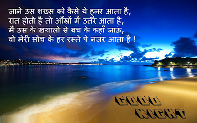 Good night hd image shayari 2017