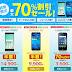 楽天モバイルが最大70%OFFセールを期間限定で開催中―ZenFone Goが9,900円など特価に
